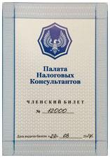 Палата Налоговых Консультантов Олег Кривозубов