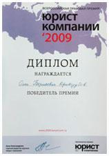 Юрист компании «2009» Олег Кривозубов